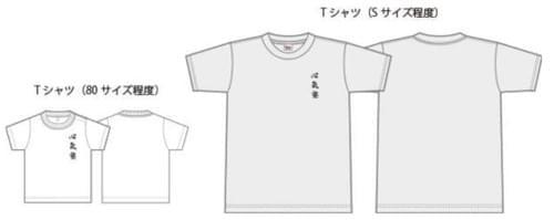 心氣塾 サマーキャンプTシャツ/ Shinkijuku Summer Camp T