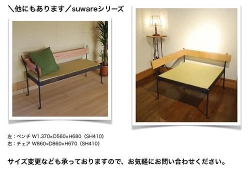 《受注生産品》suwareソファ&ベッド(鉄製片肘タイプ)