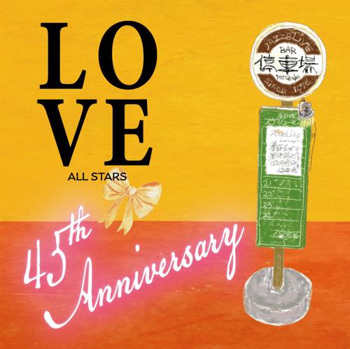 """Tea & Jazz Bar 停車場  45th Anniversary Album """"LOVE ALL STARS""""  45周年記念&停車場運営維持クラウドファンディングCD"""