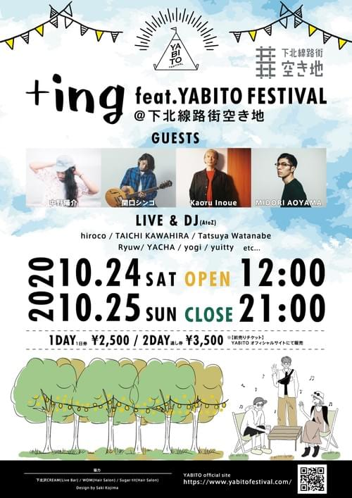 【LIVE:友人Discount】+ing feat.YABITO FESTIVAL 2020チケット  1