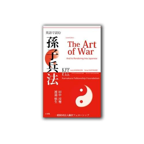 英語で読む孫子兵法 KFF出版(英/日/漢文書下し)