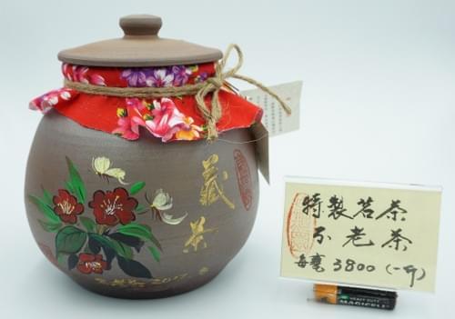 自然園茶品 - 甕藏不老茶