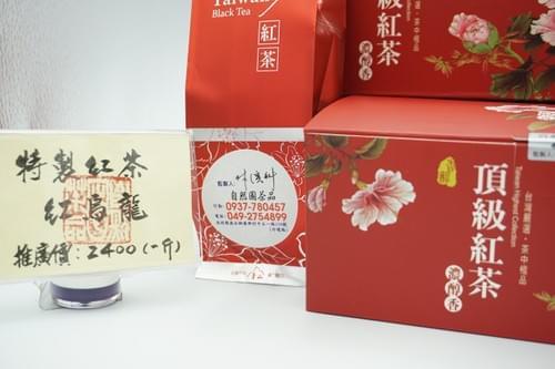 杉林溪赤碧紅茶(一斤)