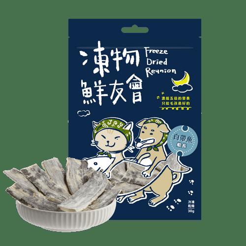 凍物鮮友會-白帶魚白帶魚船長 白帶魚凍乾 30g