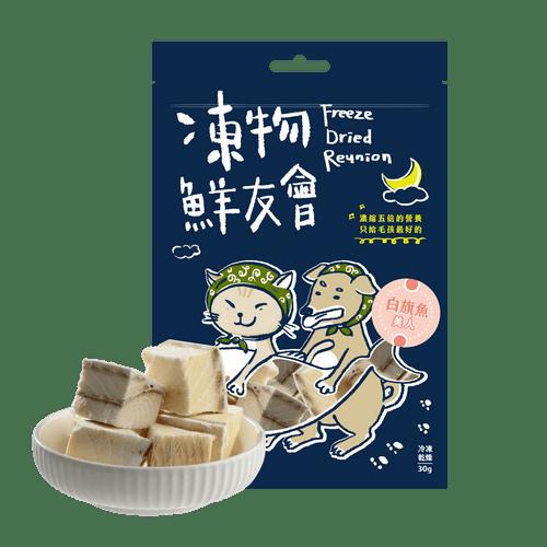 凍物鮮友會-白旗魚美人 白旗魚骰子凍乾 30g