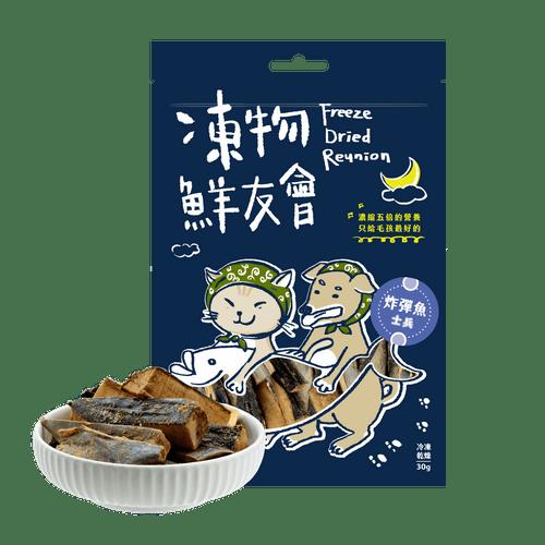 凍物鮮友會-炸彈魚士兵 炸彈魚凍乾 30g