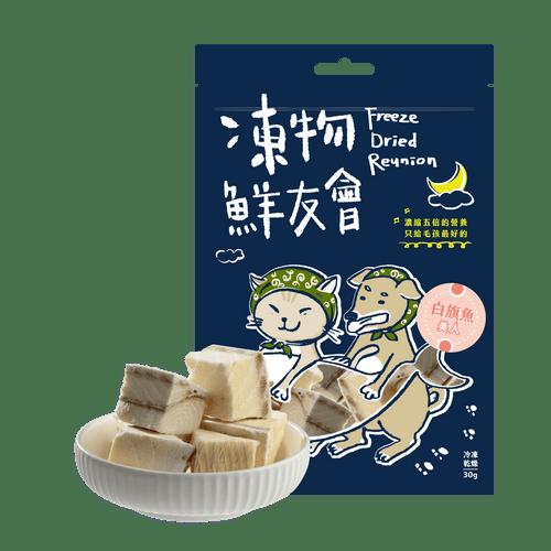 凍物鮮友會-白旗魚美人 白旗魚骰子凍乾
