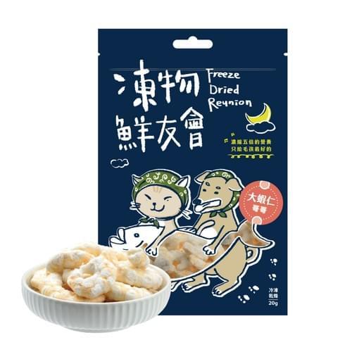 凍物鮮友會-大蝦仁哥哥 蝦仁凍乾 20g