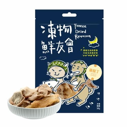 凍物鮮友會-雞腿丁寶寶 雞腿丁凍乾 30g