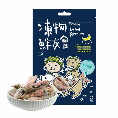 凍物鮮友會-酥小捲司機 小卷凍乾 30g