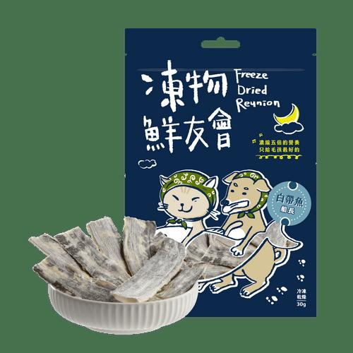 凍物鮮友會-白帶魚白帶魚船長 白帶魚凍乾