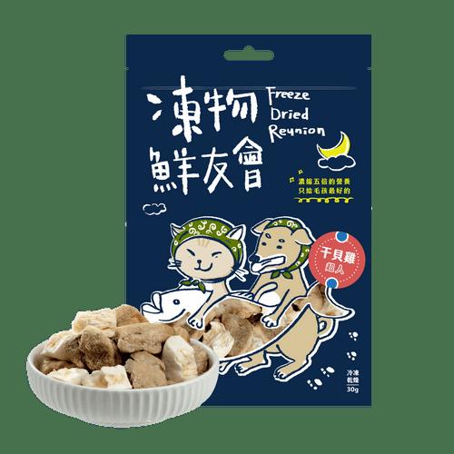 凍物鮮友會-干貝雞超人 干貝雞丁凍乾 30g