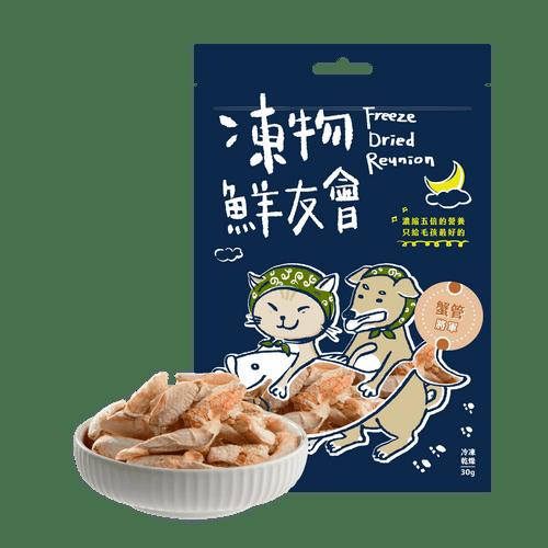 凍物鮮友會-蟹管肉將軍 蟹管肉凍乾