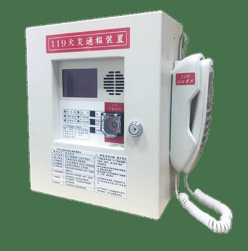 FL-119-1 (119火災通報裝置)