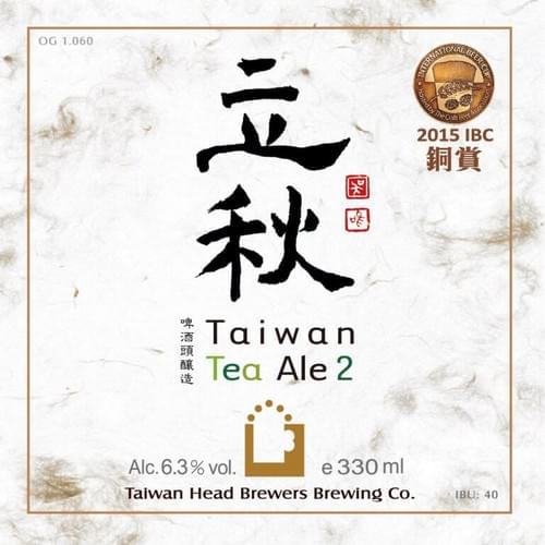 「立秋」東方美人茶啤酒