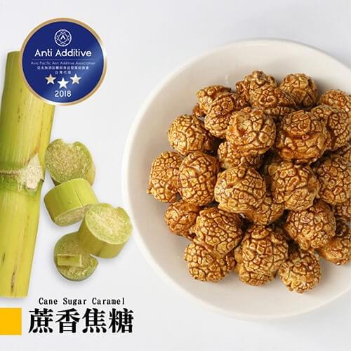 蔗香焦糖爆米花 Cane sugar caramel popcorn