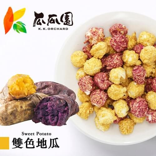 雙色地瓜爆米花 Sweet potato popcorn