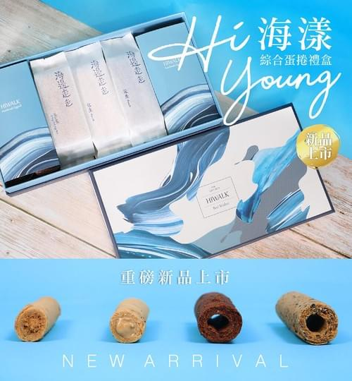 【海邊走走】HI YOUNG 海漾綜合蛋捲禮盒 (預購)