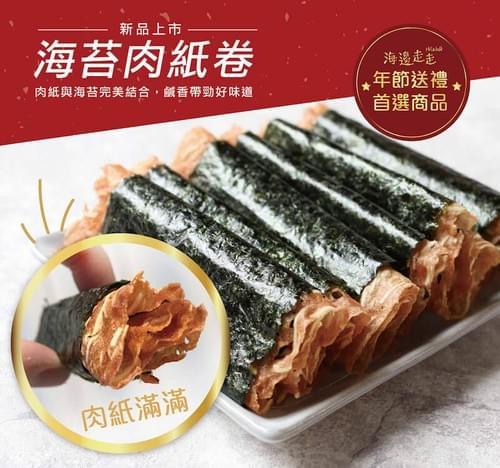 海苔肉紙卷 x3包
