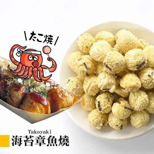 海苔章魚燒爆米花 Takoyaki popcorn