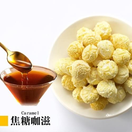 焦糖咖滋爆米花 Caramel popcorn