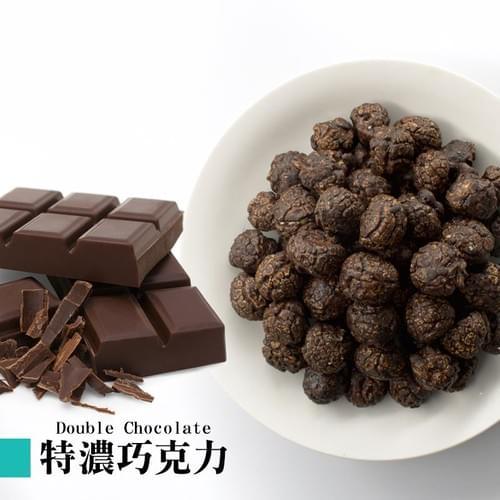 特濃巧克力爆米花 Double chocolate popcorn