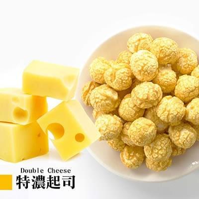 特濃起司爆米花 Double cheese popcorn