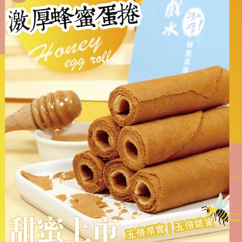 【海邊走走】激厚蜂蜜蛋卷 (5倍的厚實口感)