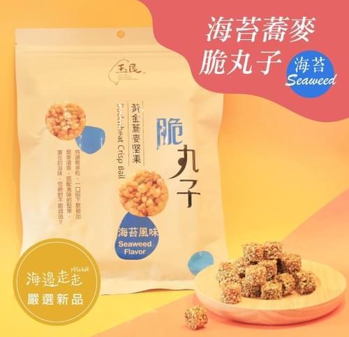 海苔堅果脆丸子(海苔風味)