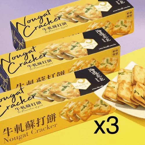 鮮奶牛軋蘇打餅 x3盒