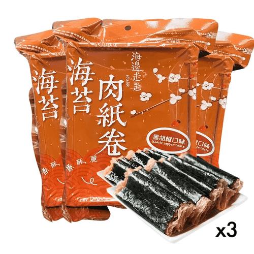 海苔肉紙捲(黑胡椒) x3包