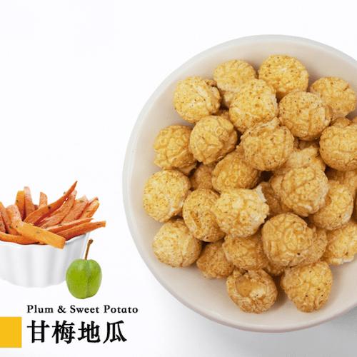 甘梅地瓜 Plum & Sweet Potato Popcorn (新品上市)