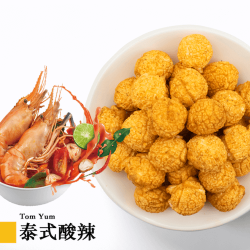【新品上市】泰式酸辣爆米花 Tom Yum