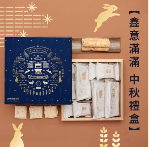 【吉室】鑫意滿滿 中秋禮盒