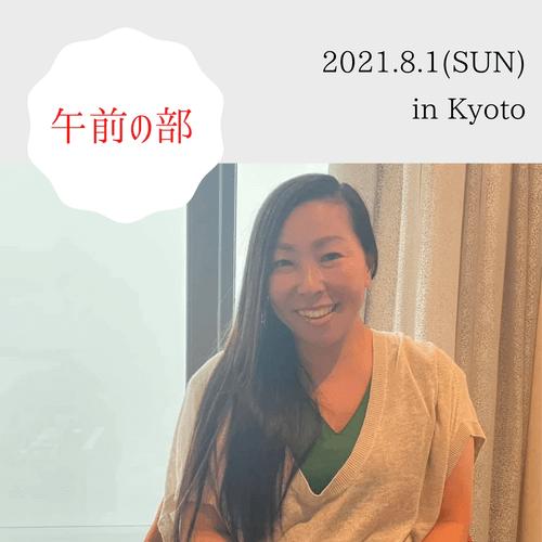 《残席1!!》15名限定【eichi】ちゃんりえ個別セッション in 京都《午前の部》