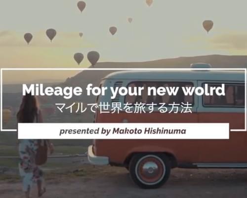 【動画講座】Mileage for your new world〜マイルで世界を旅する方法〜