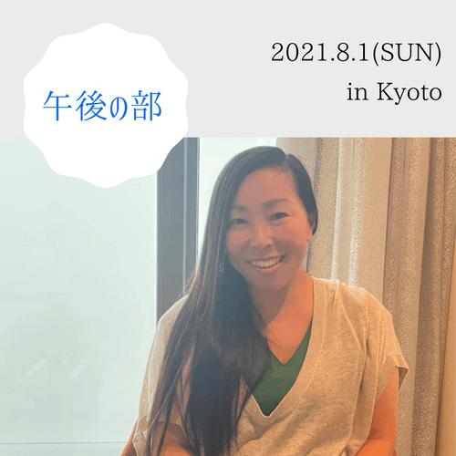 《満員御礼!!》15名限定【eichi】ちゃんりえ個別セッション in 京都《午後の部》