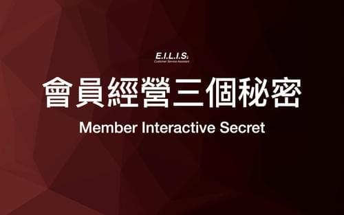 會員經營三個秘密