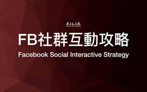 FB社群互動攻略