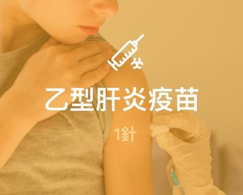 乙型肝炎疫苗1針