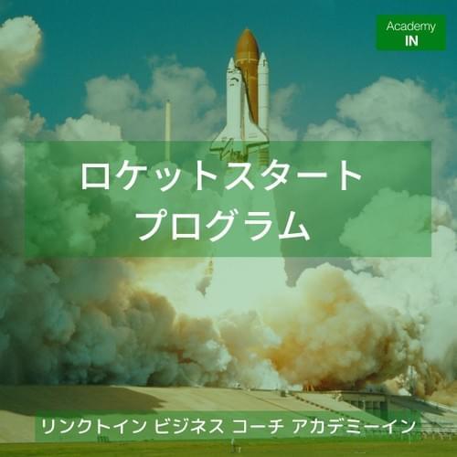 リンクトインロケットスタートプログラム AcademyIn