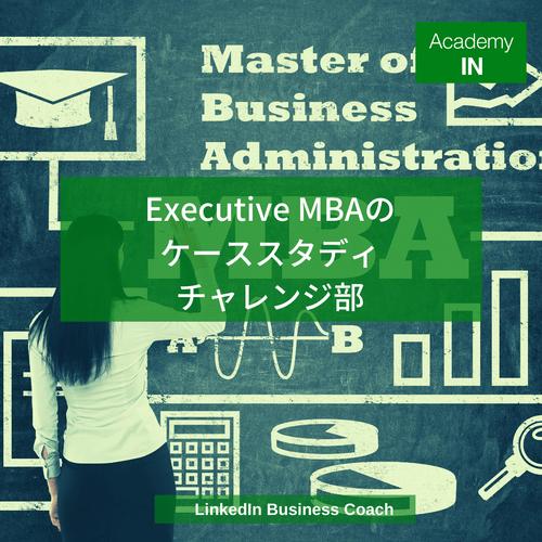Executive MBAのケースチャレンジ部