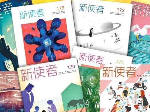 新使者雜誌_季刊(12期)