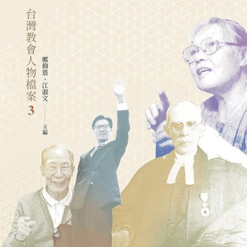 《新使者》叢書第11冊_信仰的記憶與傳承──台灣教會人物檔案(三)