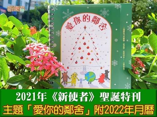 2021年《新使者》聖誕特刊「愛你的鄰舍」