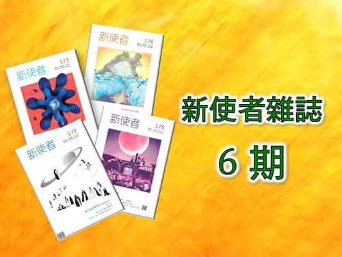 新使者雜誌_雙月刊(6期)
