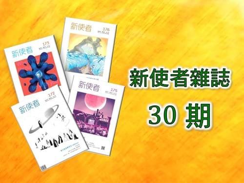 新使者雜誌_雙月刊(30期)