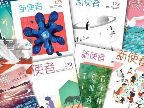 新使者雜誌_季刊(30期)