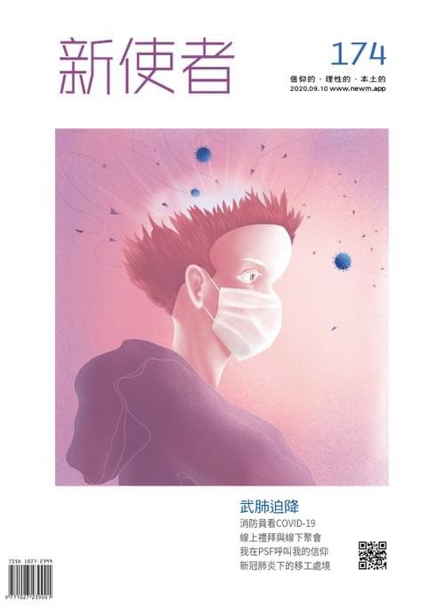 新使者雜誌_季刊(單期)