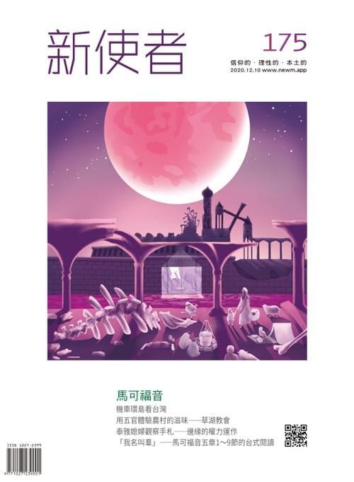 新使者雜誌_雙月刊(單期)